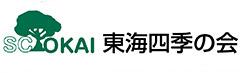 「東海四季の会」は愛知県、岐阜県、三重県で注文住宅(ソーラーサーキットの家)を建てる契約工務店の会です。